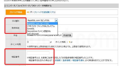 SSLBOX・新規取得申し込み画面