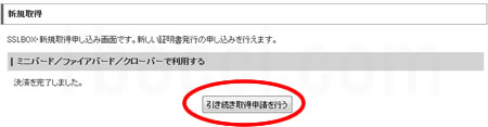 CoreSSLの証明書のライセンス購入完了