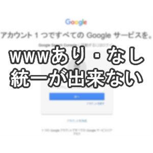 Google Search Consoleでwwwあり・なしの統一が出来ない