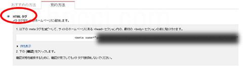 Google Search ConsoleHTMLタグ所有権確認