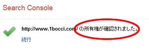 Google Search Consoleドメイン所有権が確認されました
