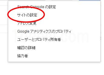 Google Search Consoleサイトの設定