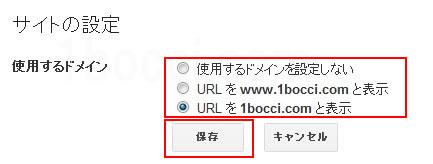 Google Search Console使用するドメイン保存