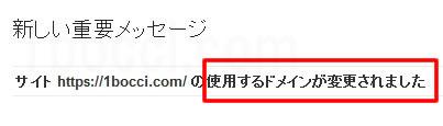 Google Search Console使用するドメインが変更されました