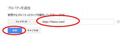 Google Search Console追加したいサイトURL