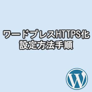 ワードプレスHTTPS化!バリュードメイン新規取得からエックスサーバーの設定方法