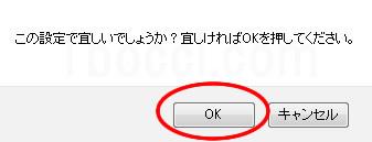 エックスサーバーネームサーバー設定OK