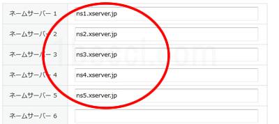 エックスサーバーのネームサーバー変更成功