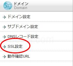 エックスサーバーのドメインのSSL設定