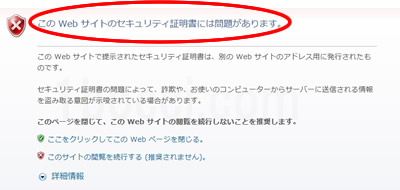インターネットエクスプローラーこの Web サイトのセキュリティ証明書には問題があります。