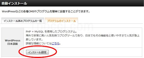 WordPress日本語版インストール設定