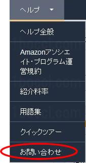 Amazonアソシエイトお問い合わせ