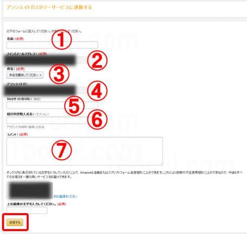 Amazonアソシエイトカスタマーサービスに連絡する項目