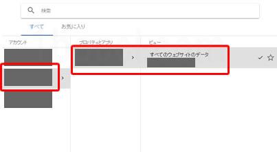 Google Analyticsアカウント選択