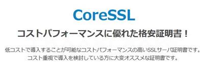 CoreSSL証明書とは