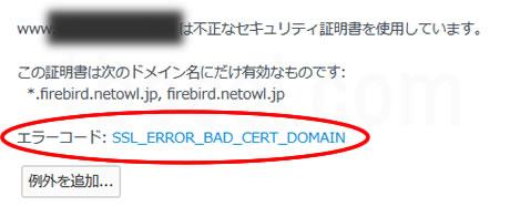 不正なセキュリティ証明書を使用しています。(エラーコード: SSL_ERROR_BAD_CERT_DOMAIN)