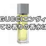 GUCCIエンヴィ廃盤!似てる香りの香水を求めて