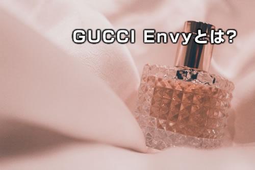 グッチエンヴィ(gucci envy)とはどんな香水か
