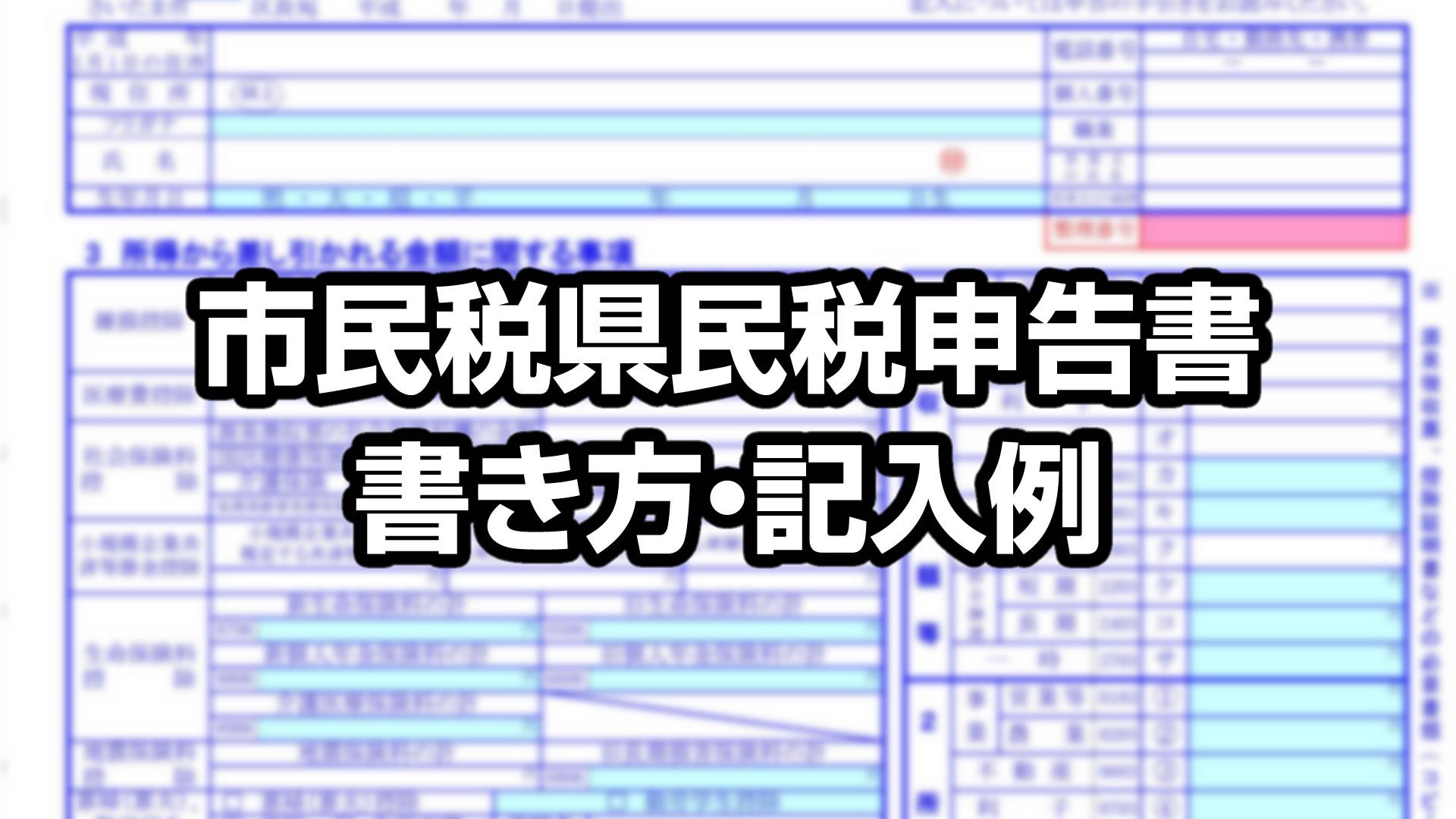 市民税県民税申告書の書き方!20万円以下の所得なら提出必要