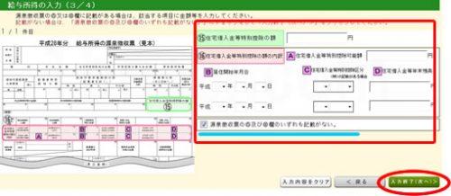 適用される控除がある場合源泉徴収票の○及び○欄のいずれも記載がない