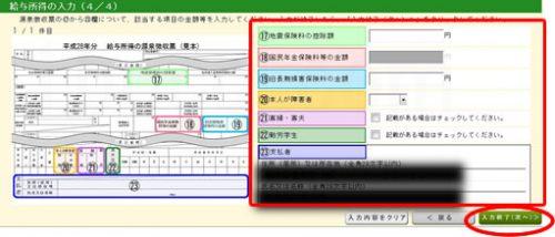 適用される控除がある場合支払い者の住所・氏名または名称