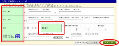 住民税等に関する事項住所・氏名等入力