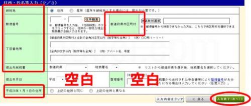 住民税等に関する事項整理番号