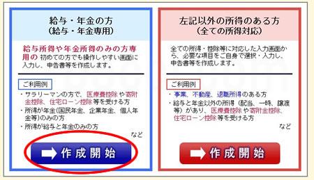 確定申告給与・年金の方(給与・年金専用)