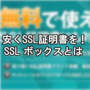 安く独自SSL証明書SSLボックス