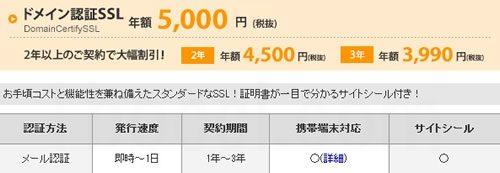 SecureCore ドメイン認証SSL料金