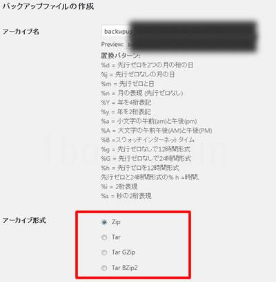 BackWPup手動バックアップアーカイブ形式