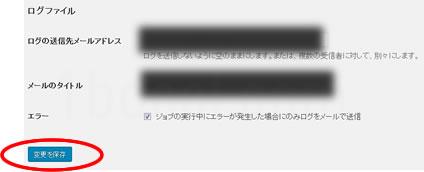 BackWPup手動バックアップログファイル
