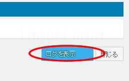 BackWPup手動バックアップログを表示