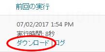 BackWPup手動バックアップダウンロード