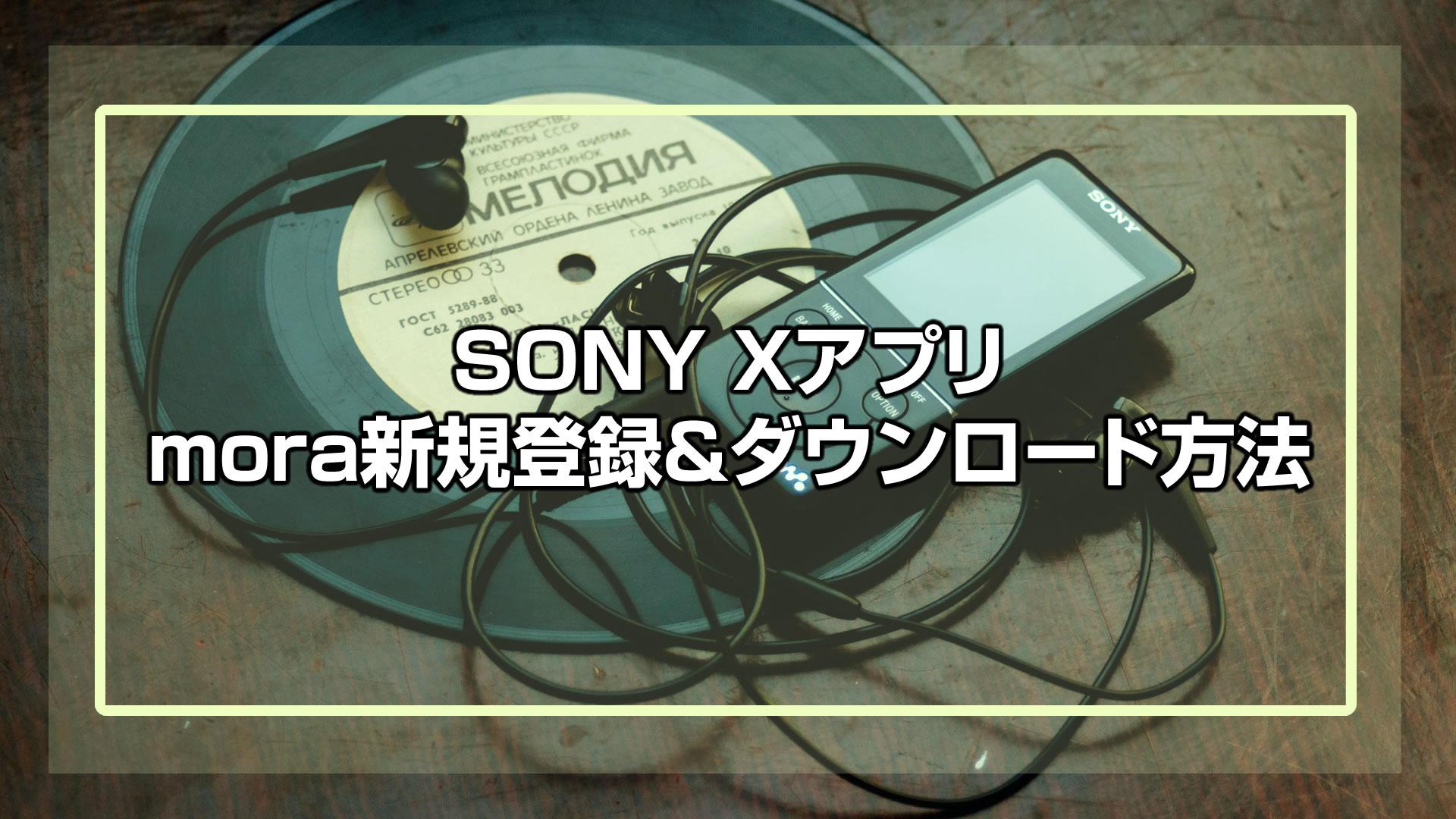 SONY Xアプリでmoraに新規登録し初めてダウンロードする方法