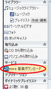 x-アプリmora音楽ダウンロード