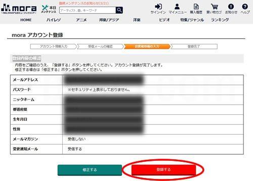moraアカウント確認登録