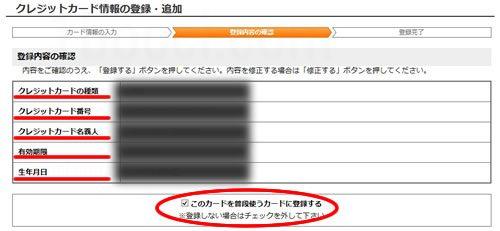 moraお支払方法登録