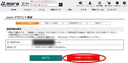 mora仮登録メールを送る