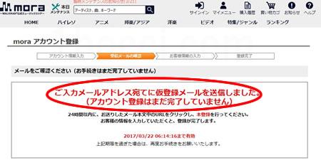 moraアカウント登録はまだ完了していません