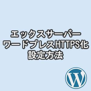 エックスサーバーHTTPS化!SSL設定をワードプレスにする方法