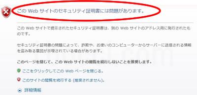 このWeb サイトのセキュリティ証明書には問題があります。