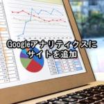 Googleアナリティクスに新規サイトを追加する方法