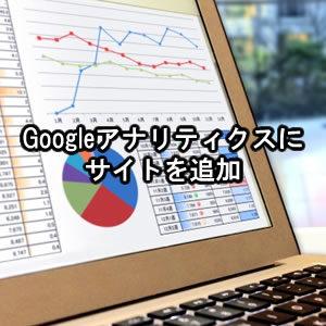 google analytics 新規サイト追加