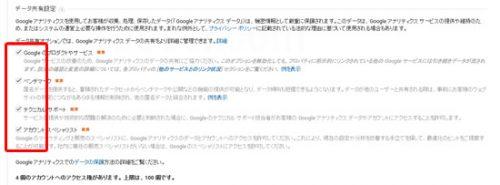Googleアナリティクスデータ共有設定