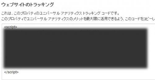 Googleトラッキングコード生成