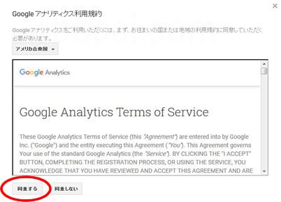 Googleアナリティクス利用規約同意