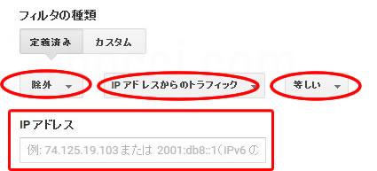 Googleアナリティクスフィルタの種類ipアドレス