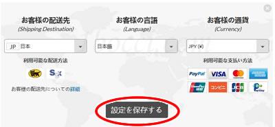 iHerb言語が日本語に変わる(パソコン)
