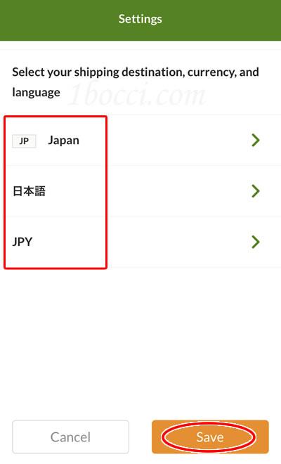 iHerbでのお住まい、言語、通過が日本に変更される